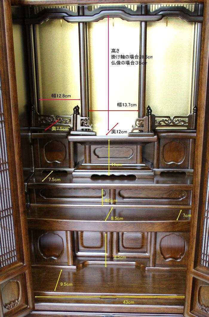 唐木仏壇 葛城