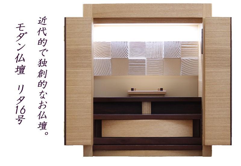 モダン仏壇 リタ16号