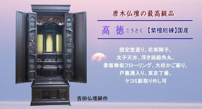 高徳 18号 【紫檀総練】国産