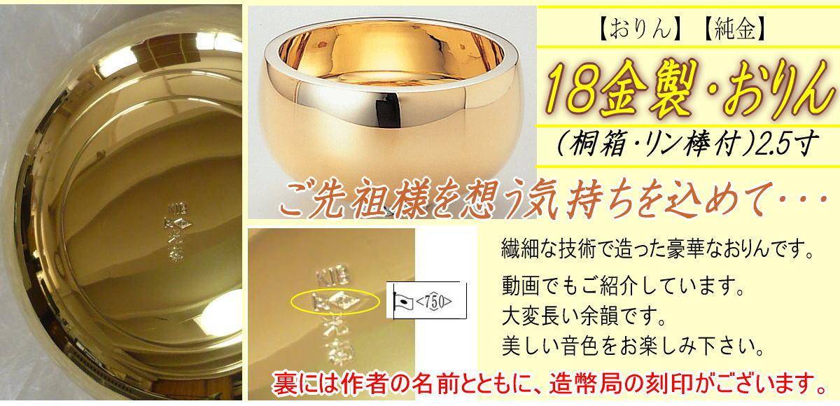18金製おりん(桐箱・リン棒付)2.5寸