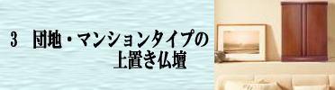団地・マンション用お仏壇