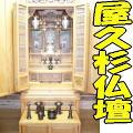 屋久杉仏壇57-20