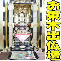 金仏壇・京型木出お東 宗派専用仏具半額ご奉仕