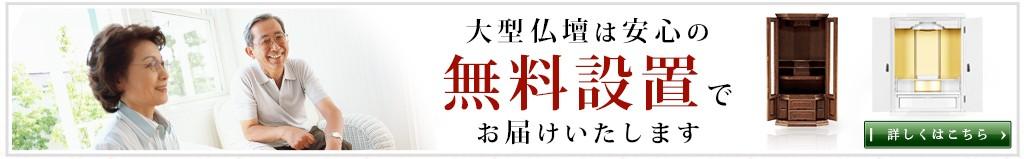 株式会社熊野古道仏壇センター