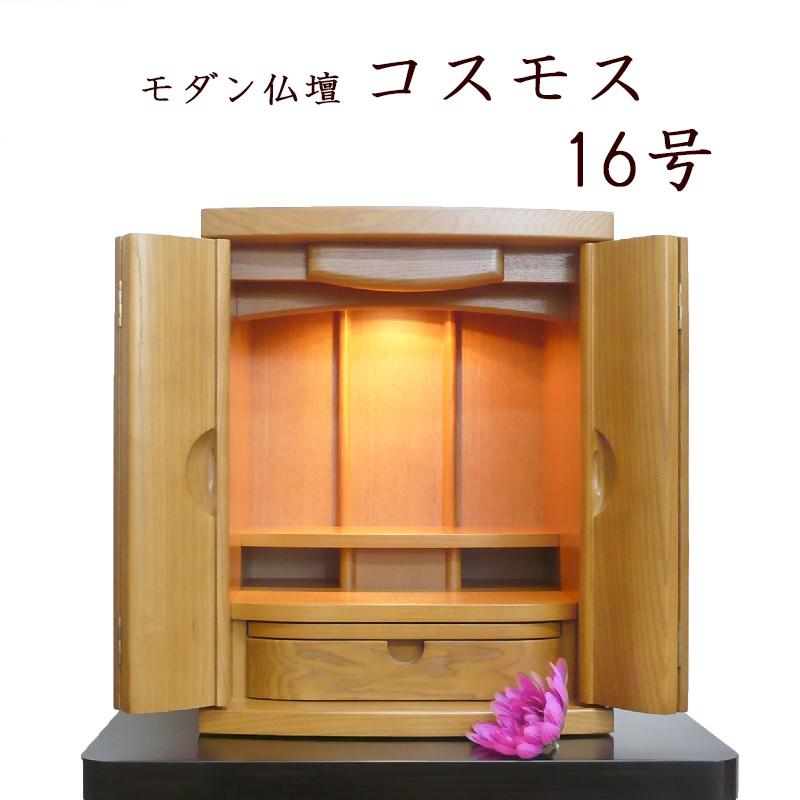 モダン仏壇 コスモス16号