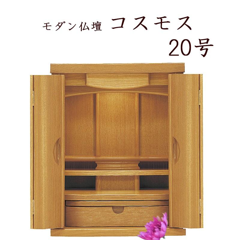 モダン仏壇 コスモス20号