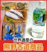 熊野古道商品