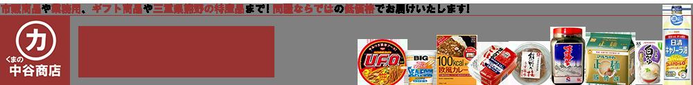 くまの中谷商店 ロゴ