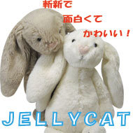 jellycat,ジェリーキャット