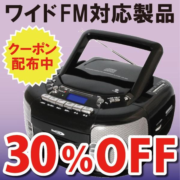 ワイドFM対応製品 30%OFF
