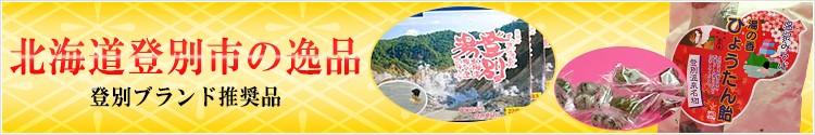 北海道登別市の逸品 登別ブランド推奨品
