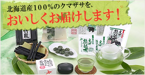 北海道産100%のクマザサを、おいしくお届けします!