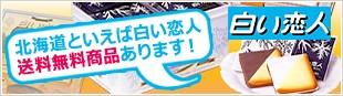 北海道といえば白い恋人 送料無料商品あります!