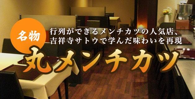 行列ができるメンチカツの人気店、吉祥寺サトウで学んだ味わいを再現。