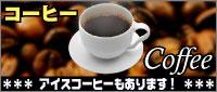 アイスコーヒーもあります!