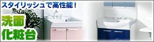 スタイリッシュ・高性能な洗面化粧台