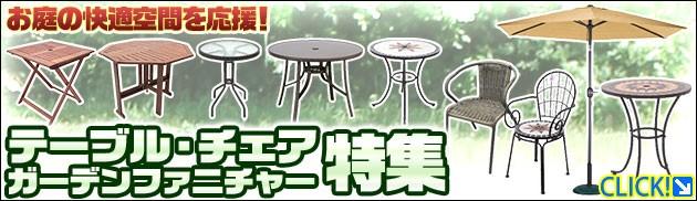 お庭の快適空間を応援!テーブル・チェア ガーデンファニチャー特集