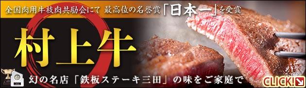 名店「鉄板ステーキ三田」の味をご家庭で