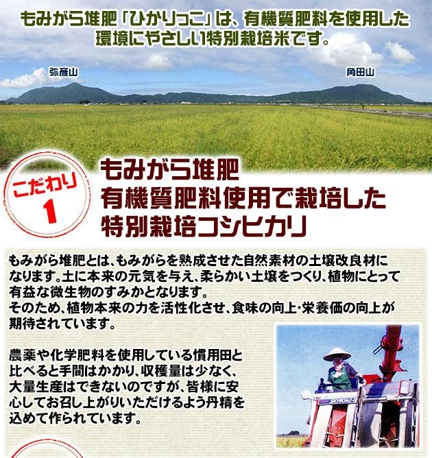 もみがら堆肥「ひかりっこ」は、有機質肥料を使用した環境にやさしい特別栽培米です。