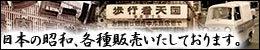日本の昭和、各種販売いたしております。