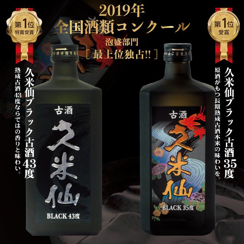 久米仙ブラックセット