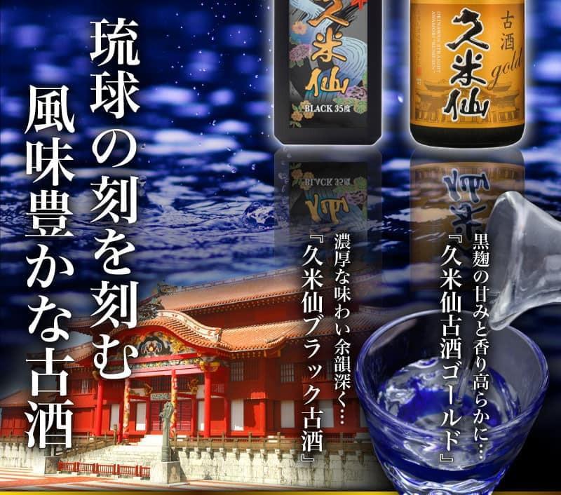 琉球の刻を刻む時を刻む風味豊かな古酒