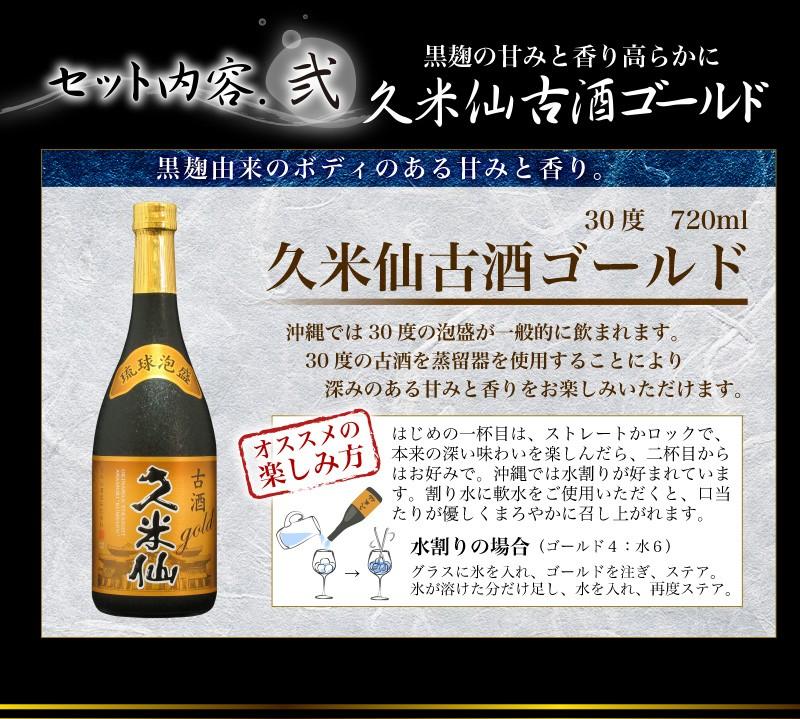 セット内容・弐 黒麹の甘味と香り高らかに 久米仙古酒ゴールド