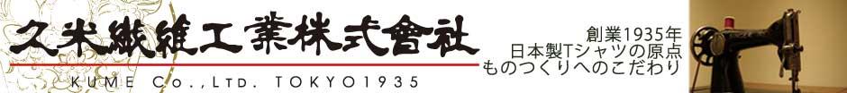 久米繊維工業 Yahoo!店