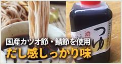 国産カツオ節・鯖節を使用 だし感しっかり味