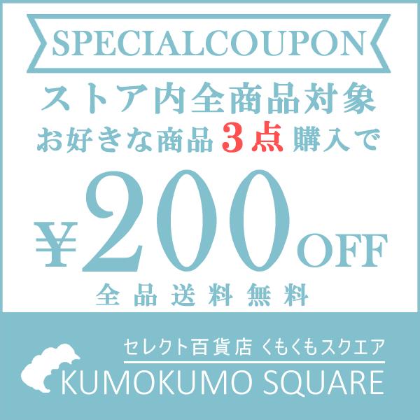 3点購入で200円OFF!