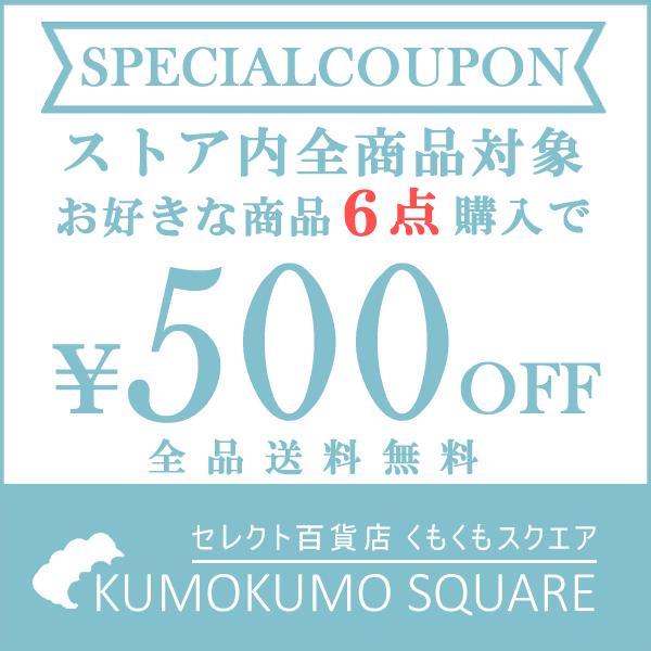 6点購入で500円OFF!