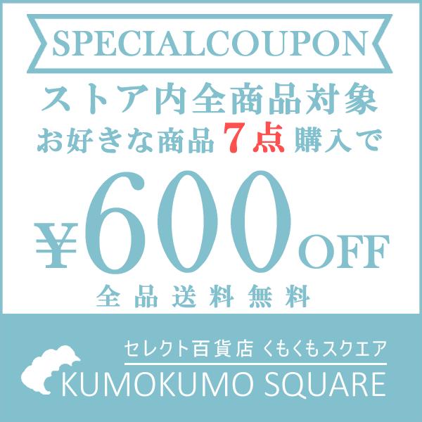7点購入で600円OFF!