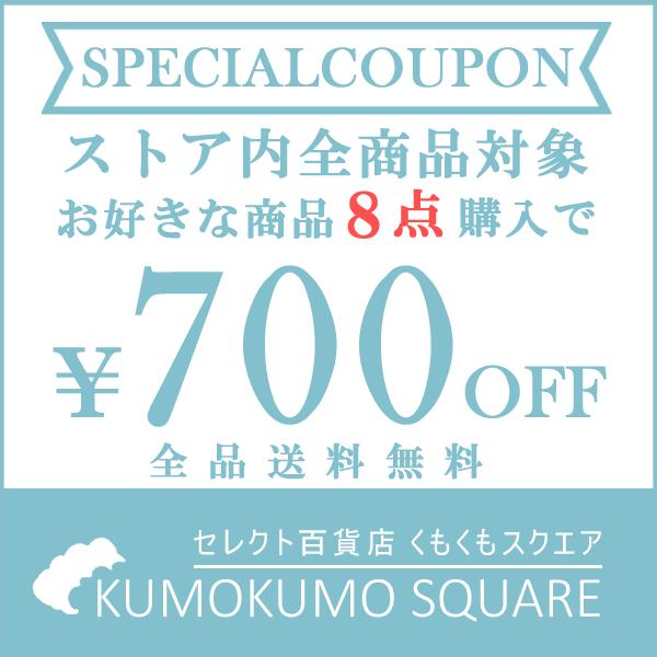8点購入で700円OFF!