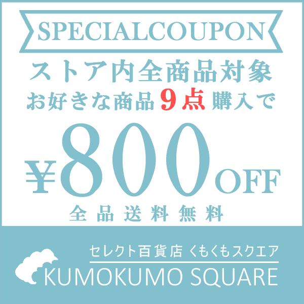 9点購入で800円OFF!