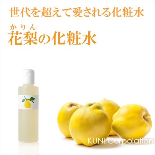 使った人しか分からない 花梨の化粧水