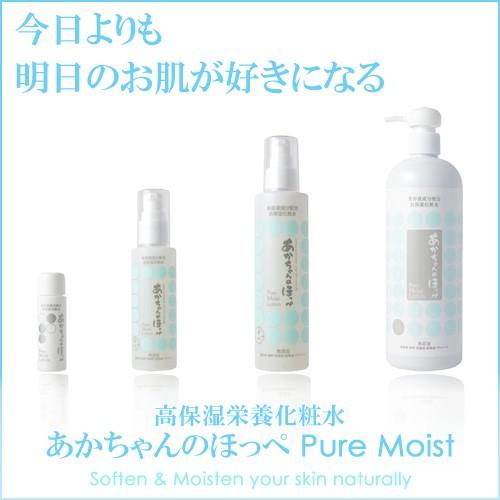 オールインワン高保湿美容化粧水