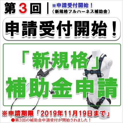 【第3回】補助金申請:受付開始!