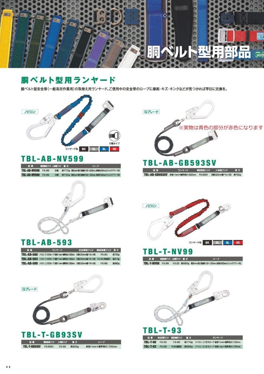 カタログページ藤井電工 ツヨロン 胴ベルト型用ランヤード TBL-T-NV99-BK (ランヤード色:BK)