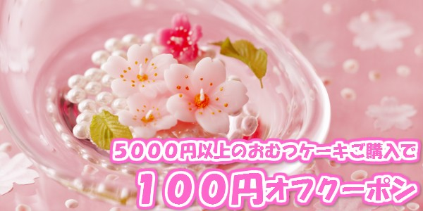 おむつケーキ5000円以上で使える100円引きクーポン
