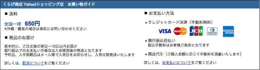 くらげ商店Yahooショッピング店お買い物ガイド