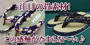 畳素材のサンダル、草履