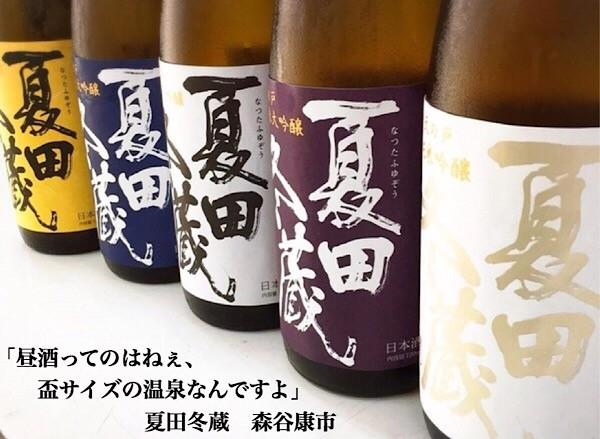 夏田冬蔵 なつたふゆぞう 天の戸 森谷康市 地酒 日本酒