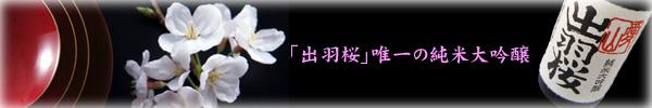 東北 山形 出羽桜 でわざくら dewazakura 純米大吟醸 愛山