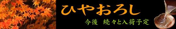 日本酒 酒 さけ 地酒 秋 ひやおろし sake jizake 秋酒
