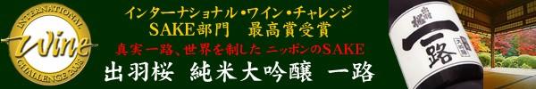 出羽桜 dewazakura でわざくら 一路 いちろ