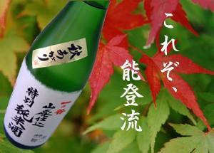 日本酒 酒 地酒 福井 一乃谷 秋 秋あがり ひやおろし