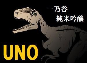日本酒 酒 地酒 福井 一乃谷 純米吟醸 ウノ UNO 生原酒 恐竜