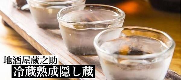 地酒屋 地酒 酒 日本酒 古酒 冷蔵 熟成 美酒