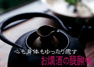 お燗 熱燗 ぬる燗 燗酒