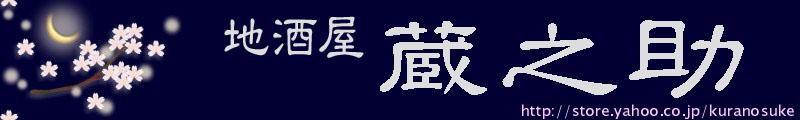 地酒専門店 田酒(青森) 八海山(新潟) くどき上手、出羽桜(山形) 清泉 亀の翁(新潟)など 地酒販売